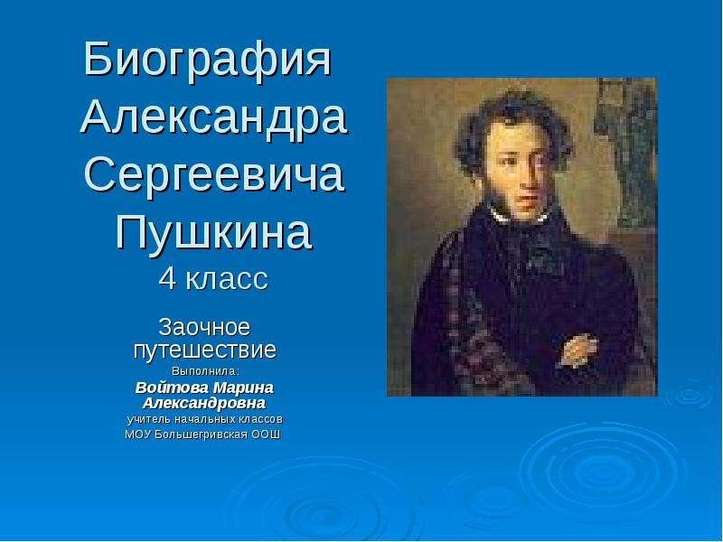 Биография Александра Сергеевича Пушкина (4 класс)