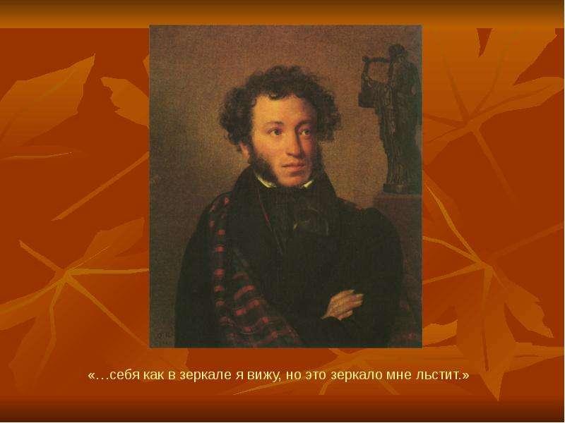 картинки свободолюбивая лирика пушкина гастрономия, отличие многих