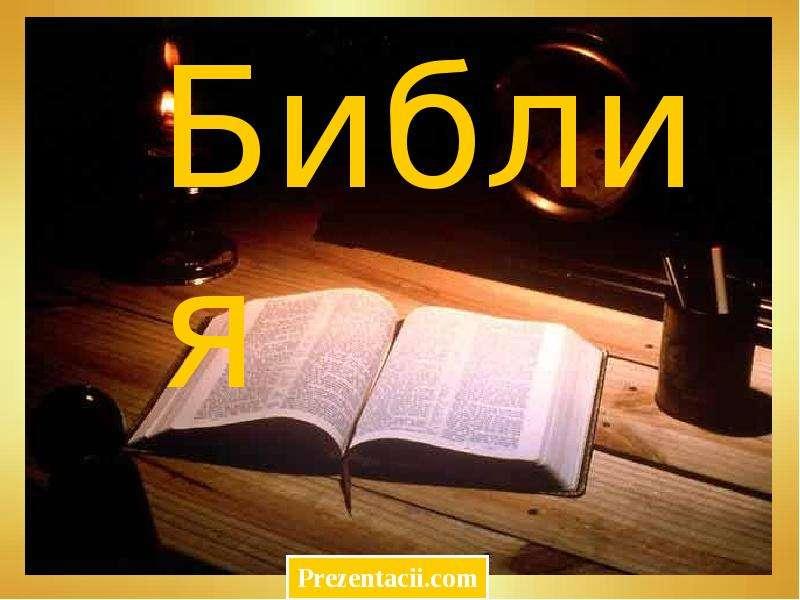 Презентация Библия