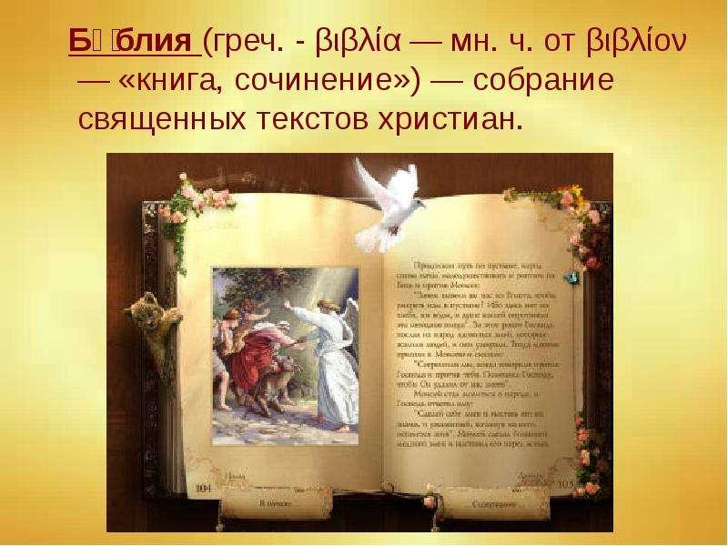 Би́блия (греч. - βιβλία — мн. ч. от βιβλίον — «книга, сочинение») — собрание священных текстов христ