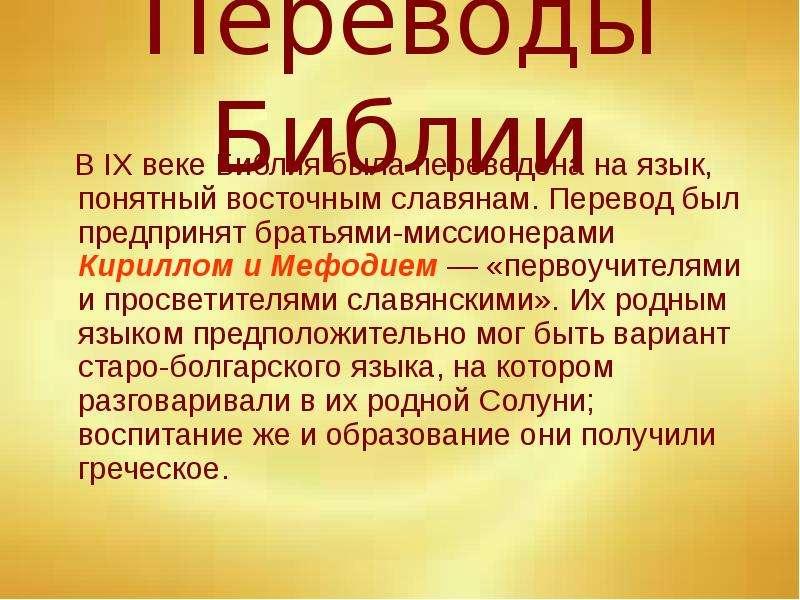 Переводы Библии В IX веке Библия была переведена на язык, понятный восточным славянам. Перевод был п