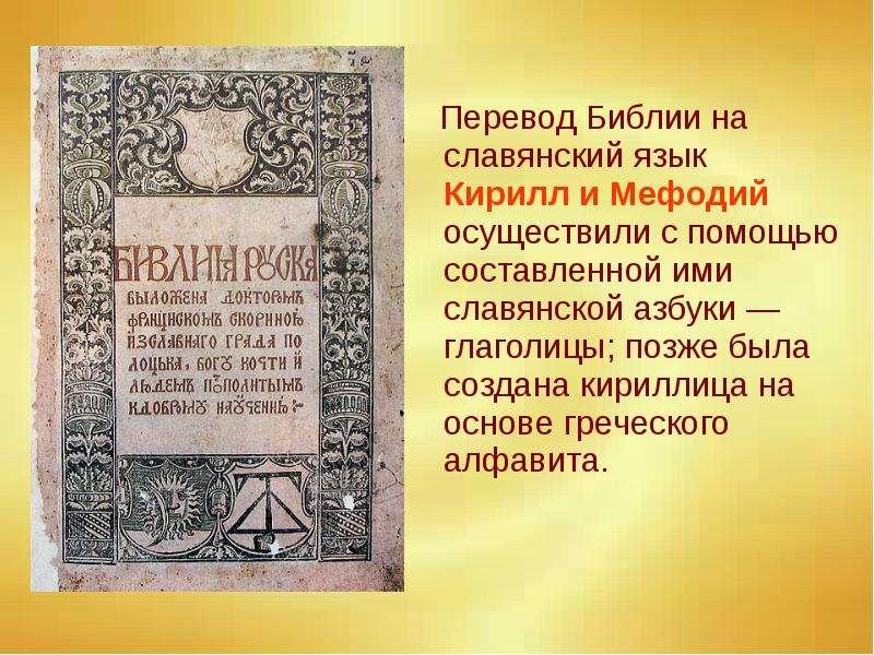 Перевод Библии на славянский язык Кирилл и Мефодий осуществили с помощью составленной ими славянской