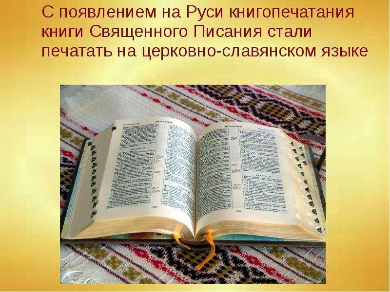 С появлением на Руси книгопечатания книги Священного Писания стали печатать на церковно-славянском я