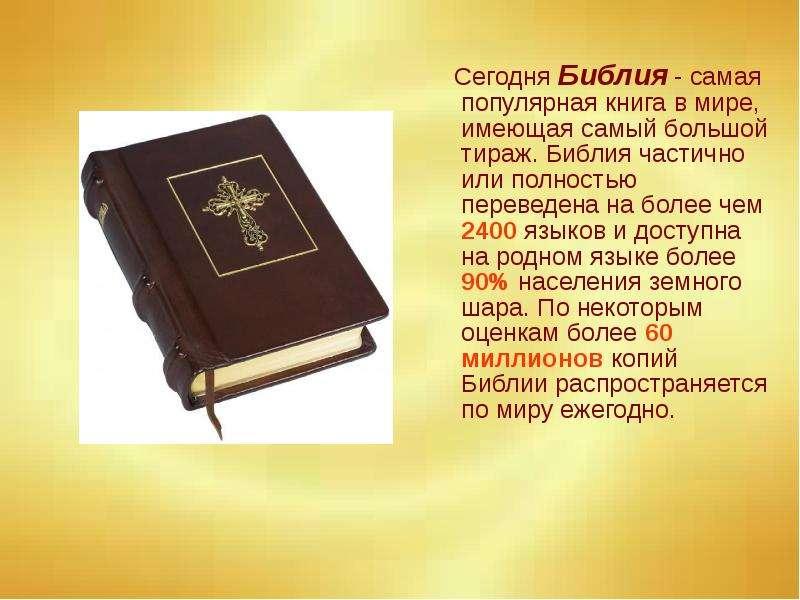 Сегодня Библия - самая популярная книга в мире, имеющая самый большой тираж. Библия частично или пол