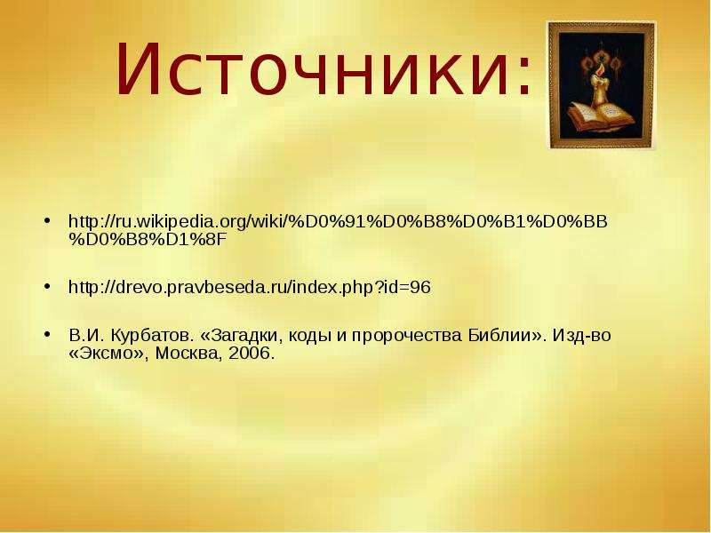 Источники: В. И. Курбатов. «Загадки, коды и пророчества Библии». Изд-во «Эксмо», Москва, 2006.