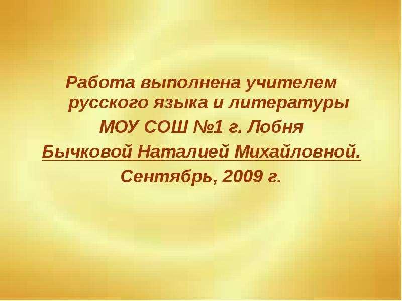 Работа выполнена учителем русского языка и литературы Работа выполнена учителем русского языка и лит