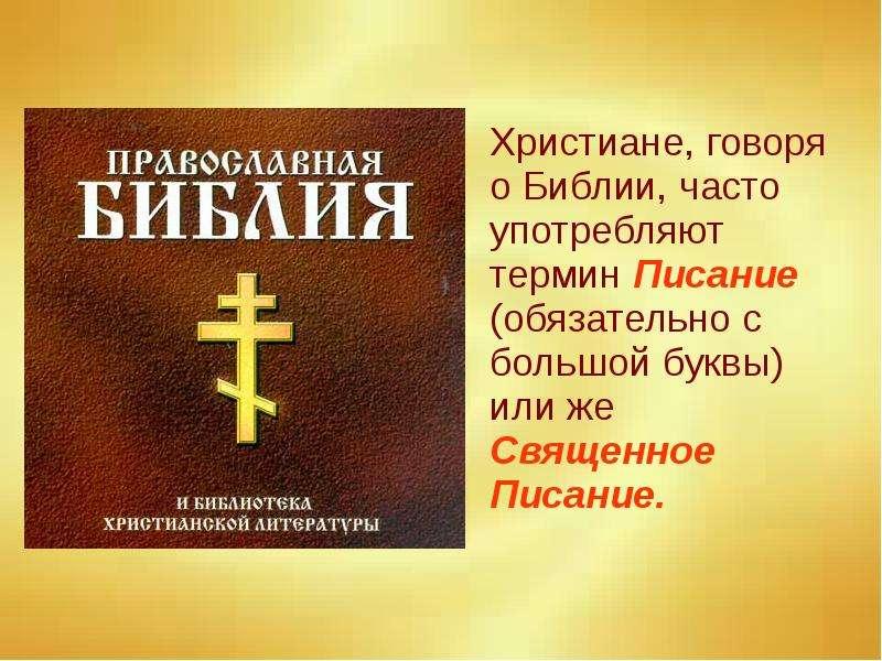Христиане, говоря о Библии, часто употребляют термин Писание (обязательно с большой буквы) или же Св