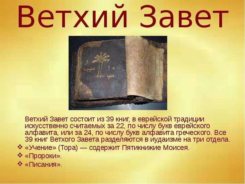 Ветхий Завет Ветхий Завет состоит из 39 книг, в еврейской традиции искусственно считаемых за 22, по