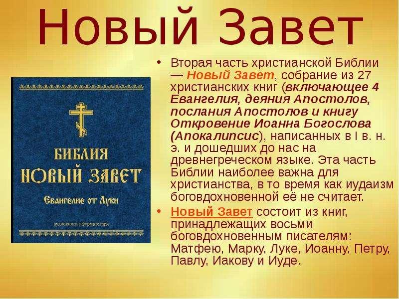 Новый Завет Вторая часть христианской Библии — Новый Завет, собрание из 27 христианских книг (включа