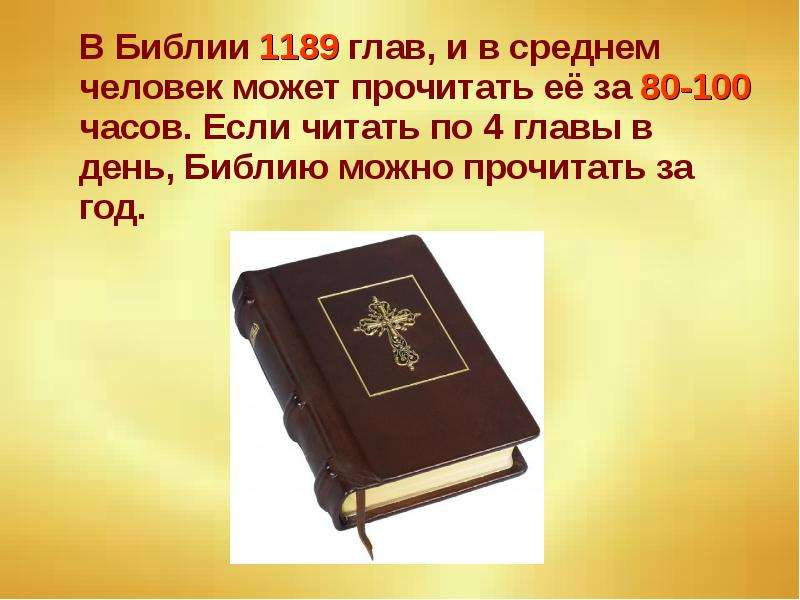 В Библии 1189 глав, и в среднем человек может прочитать её за 80-100 часов. Если читать по 4 главы в