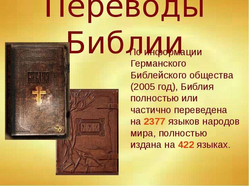 Переводы Библии По информации Германского Библейского общества (2005 год), Библия полностью или част