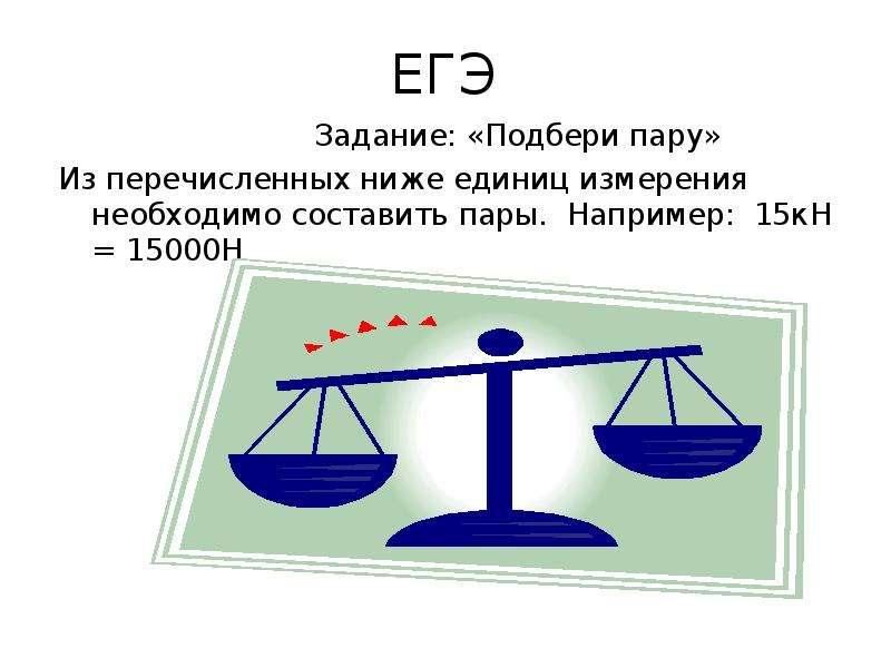 ЕГЭ Задание: «Подбери пару» Из перечисленных ниже единиц измерения необходимо составить пары. Наприм