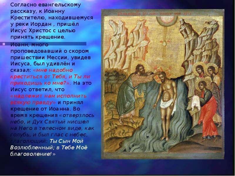 Поздравления с иоанна крестителя