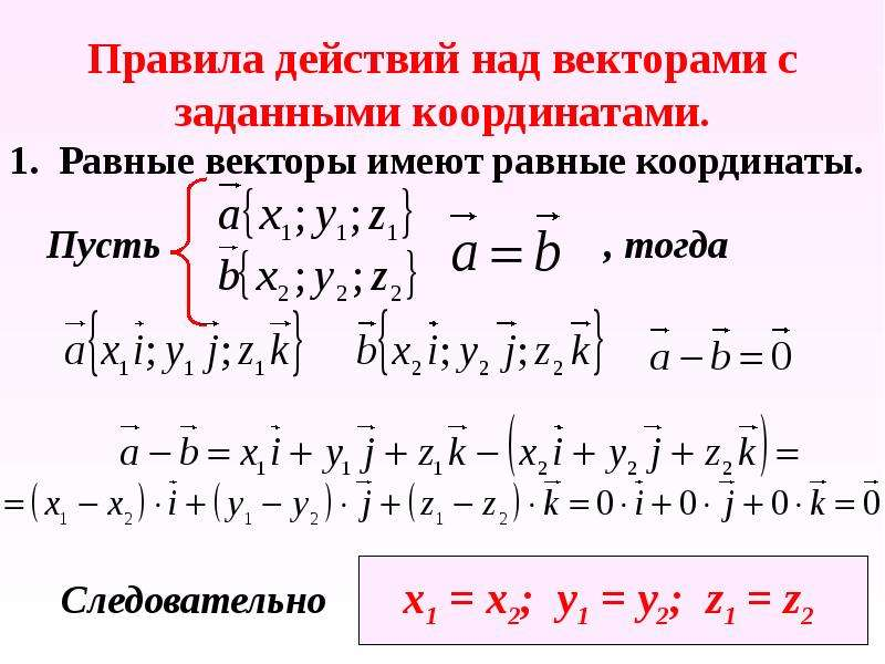 векторы действия над векторами специальному составу