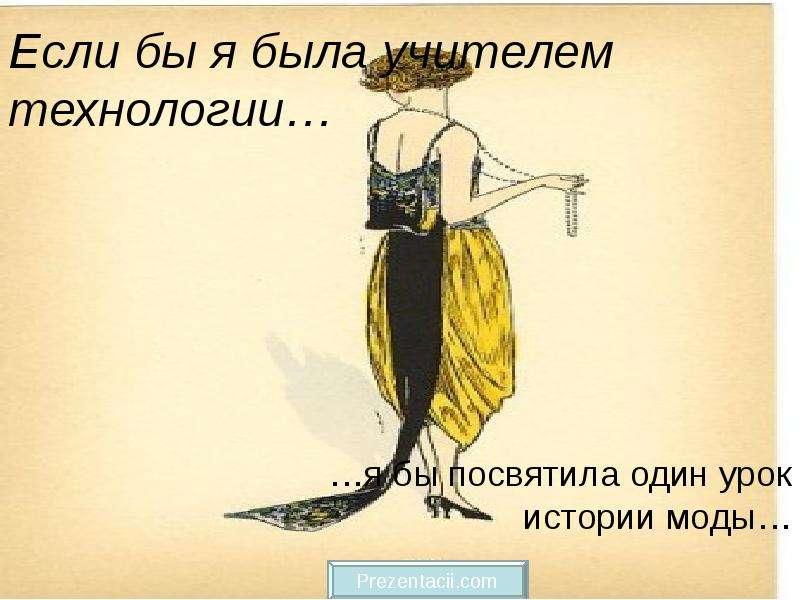 Презентация История моды