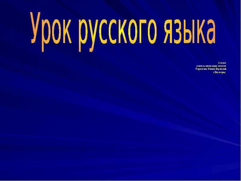 Презентация Признаки однородных членов предложения и правила расстановки знаков пунктуации