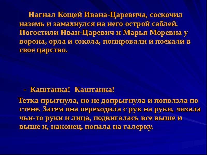 Нагнал Кощей Ивана-Царевича, соскочил наземь и замахнулся на него острой саблей. Погостили Иван-Царе
