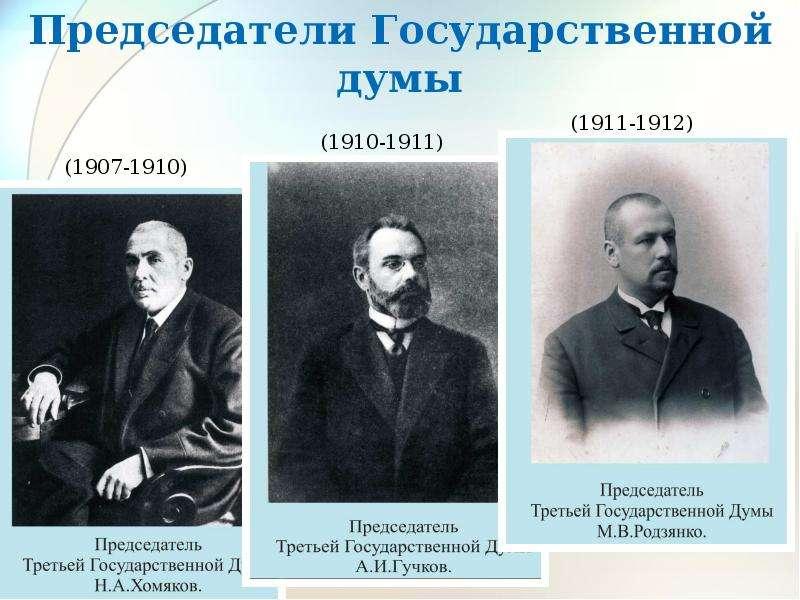 кредиты название фракции крестьянских представителей в государственной думе регулировка