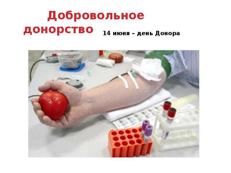 Тканевая совместимость и переливание крови, слайд 11