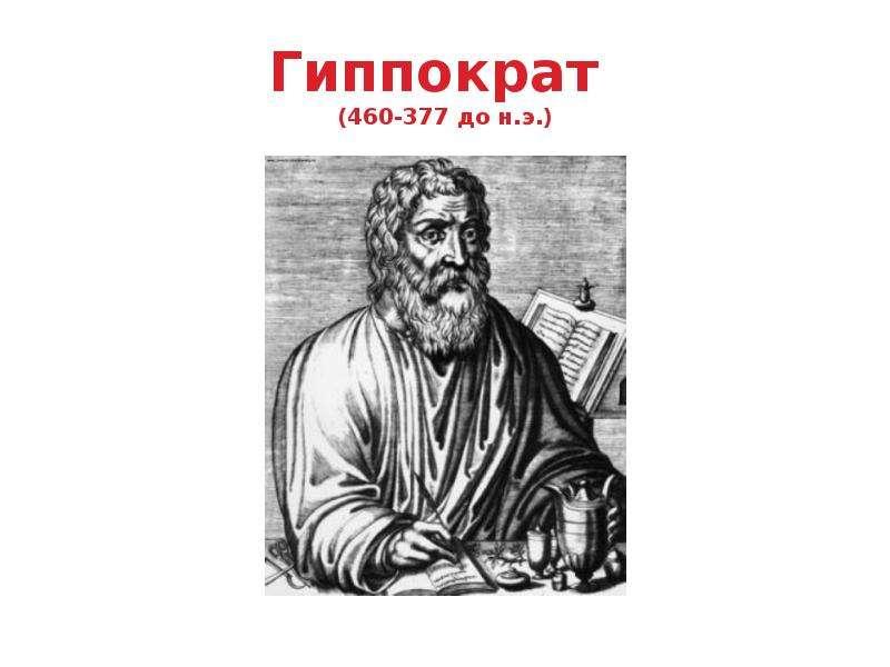 Гиппократ (460-377 до н. э. )
