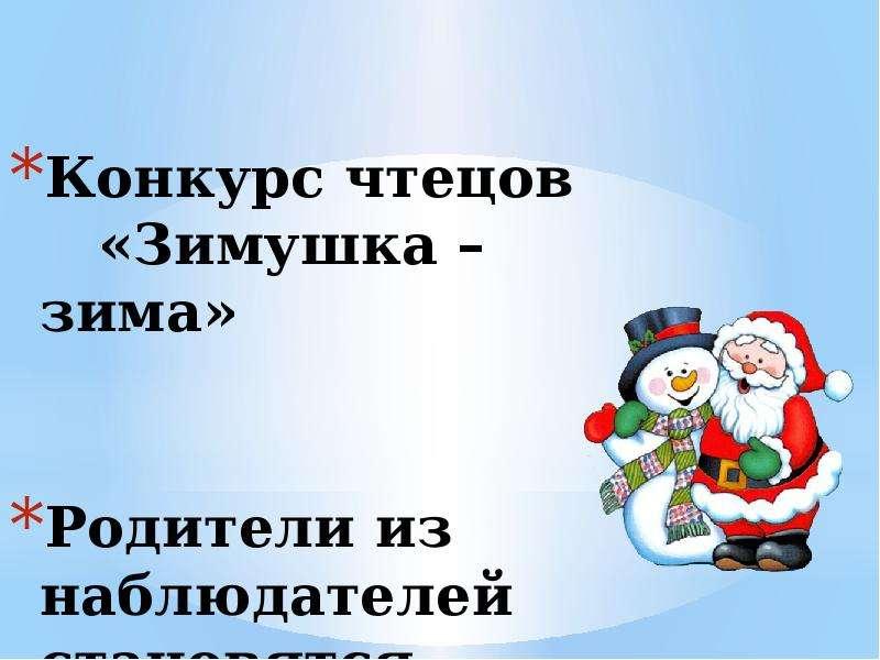 том картинка конкурс чтецов о зиме всего соревнования