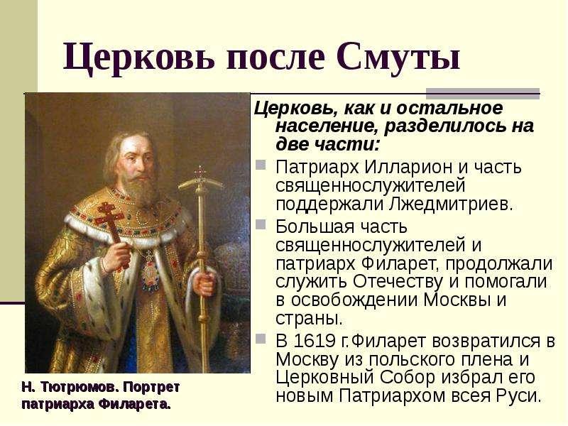 Церковь после Смуты Церковь, как и остальное население, разделилось на две части: Патриарх Илларион