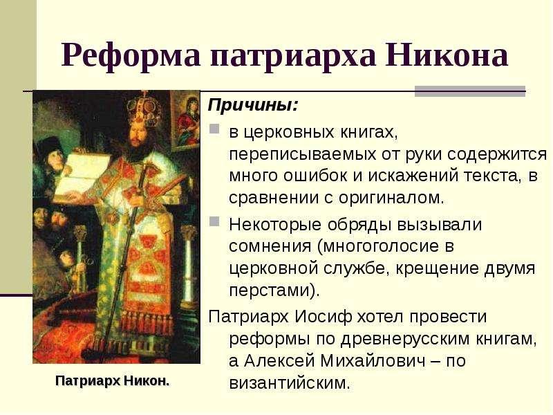 Реформа патриарха Никона Причины: в церковных книгах, переписываемых от руки содержится много ошибок