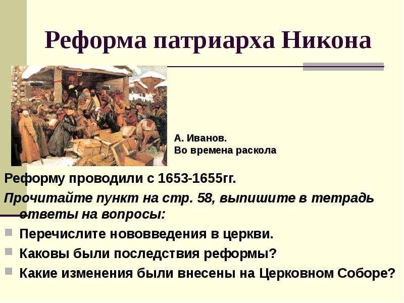 Реформа патриарха Никона Реформу проводили с 1653-1655гг. Прочитайте пункт на стр. 58, выпишите в те