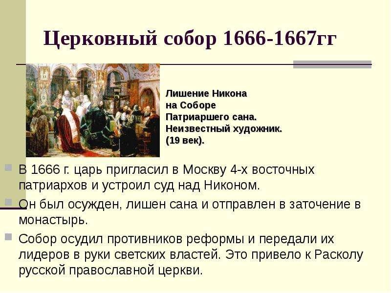 Церковный собор 1666-1667гг В 1666 г. царь пригласил в Москву 4-х восточных патриархов и устроил суд