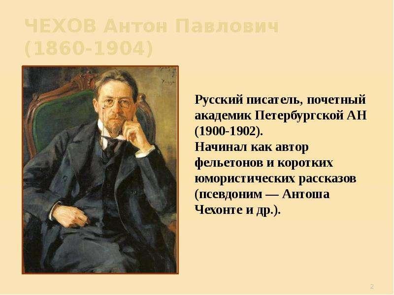 три недели информация о чехове 4 класс Олег абсолютный