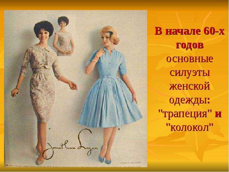 Мода 60-х годов платьев