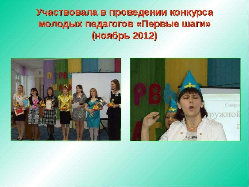 Конкурс молодой педагог презентации