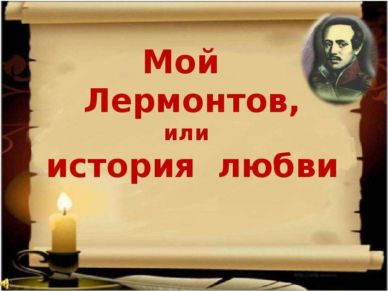 Презентация Мой Лермонтов, или История любви