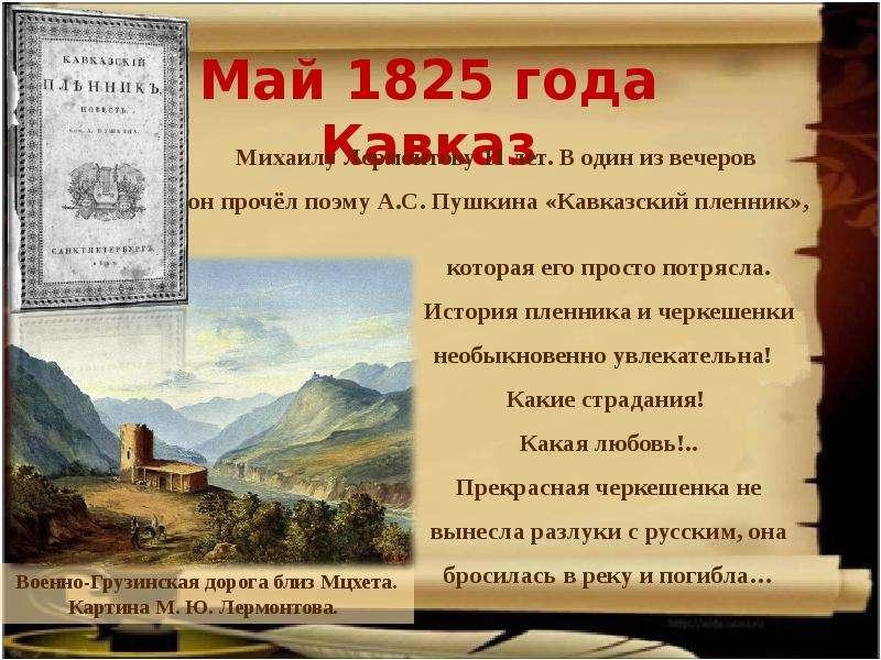 Май 1825 года Кавказ
