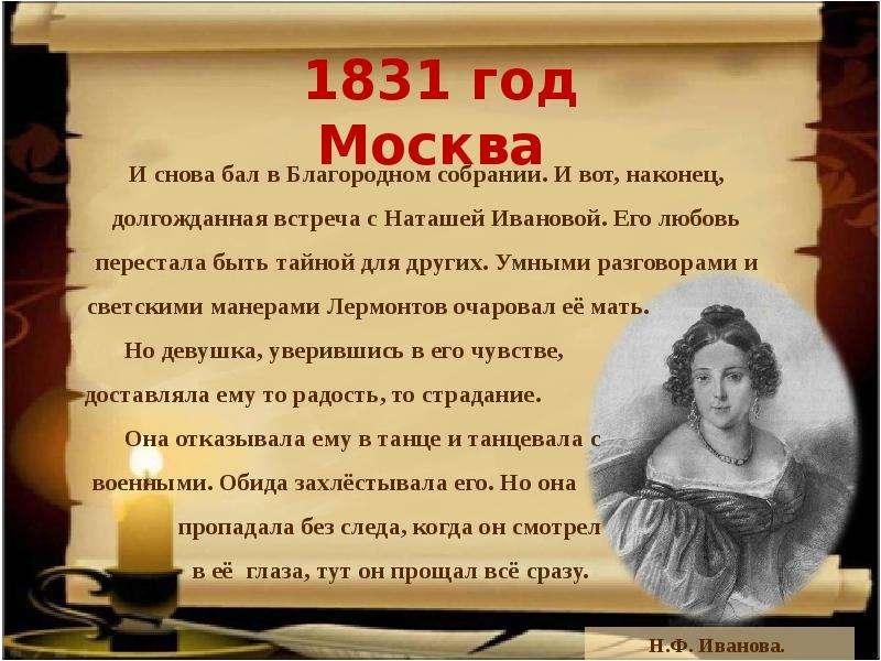 1831 год Москва