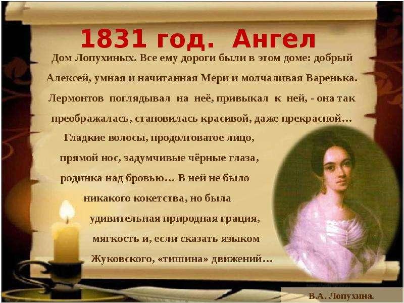 1831 год. Ангел