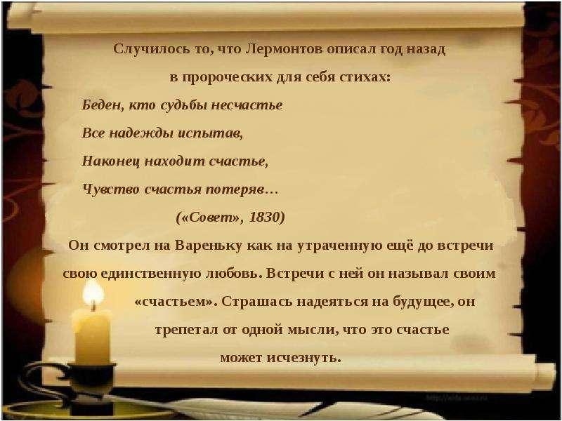 Мой Лермонтов, или История любви, слайд 15