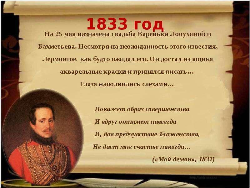 1833 год