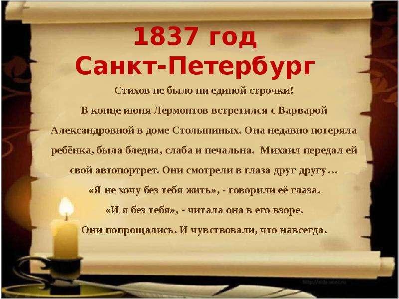 1837 год Санкт-Петербург