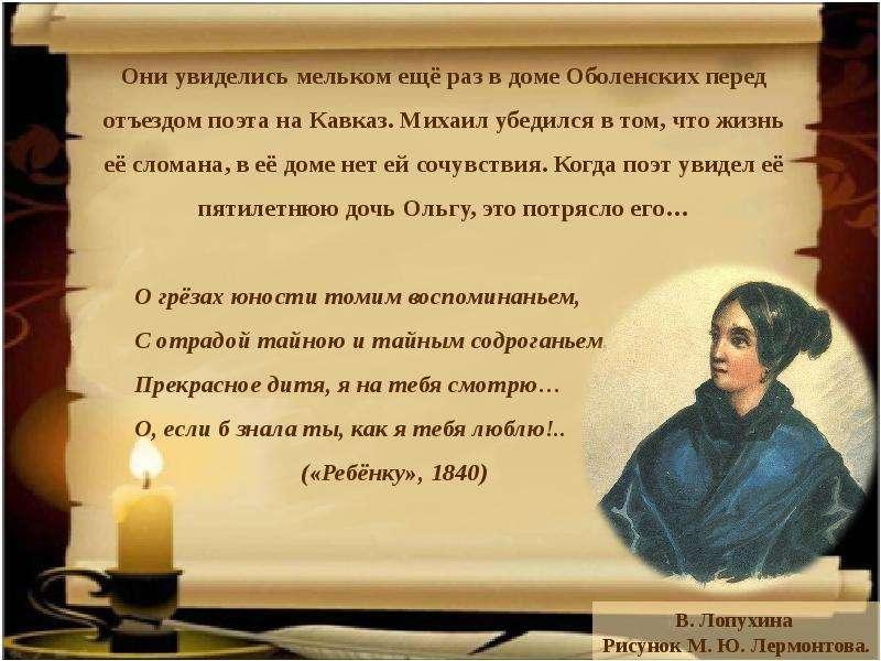 Мой Лермонтов, или История любви, слайд 19