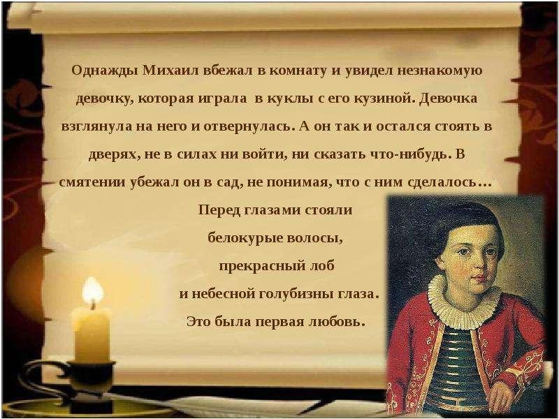 Мой Лермонтов, или История любви, слайд 3