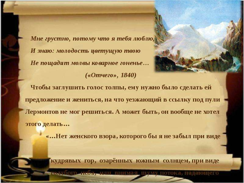 Мой Лермонтов, или История любви, слайд 21