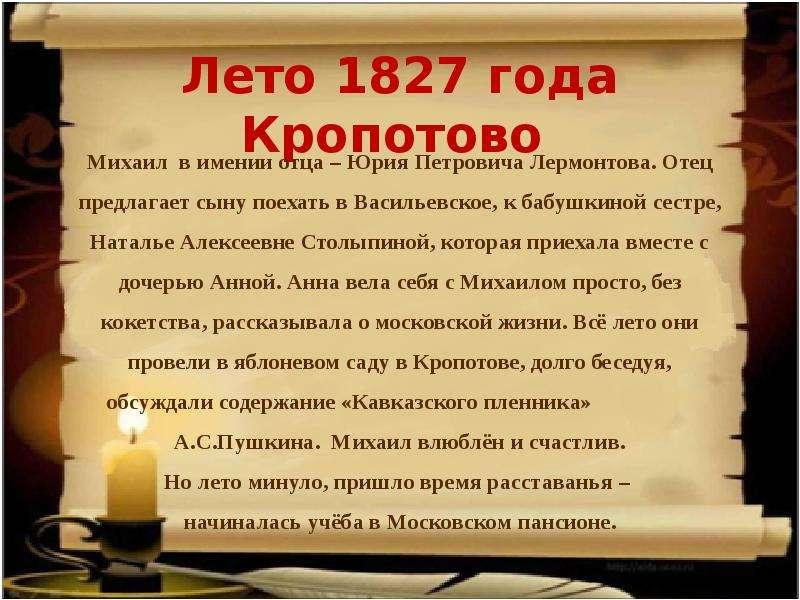 Лето 1827 года Кропотово