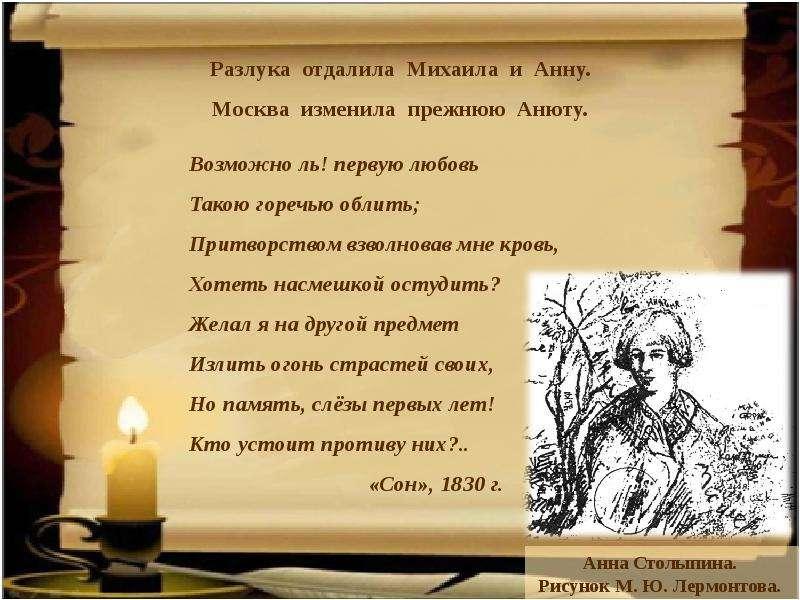 Мой Лермонтов, или История любви, слайд 5