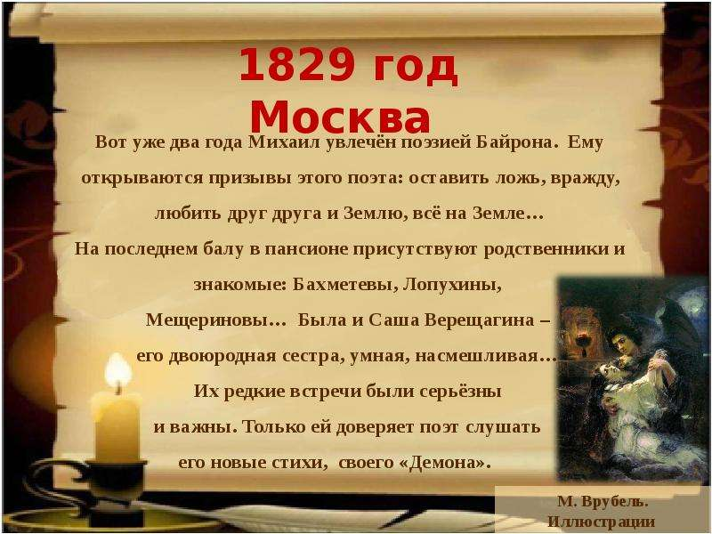 1829 год Москва
