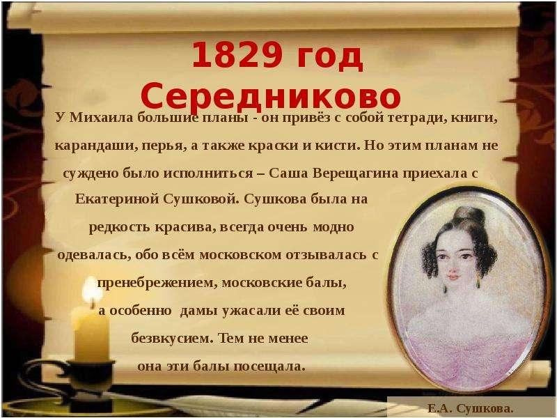 1829 год Середниково