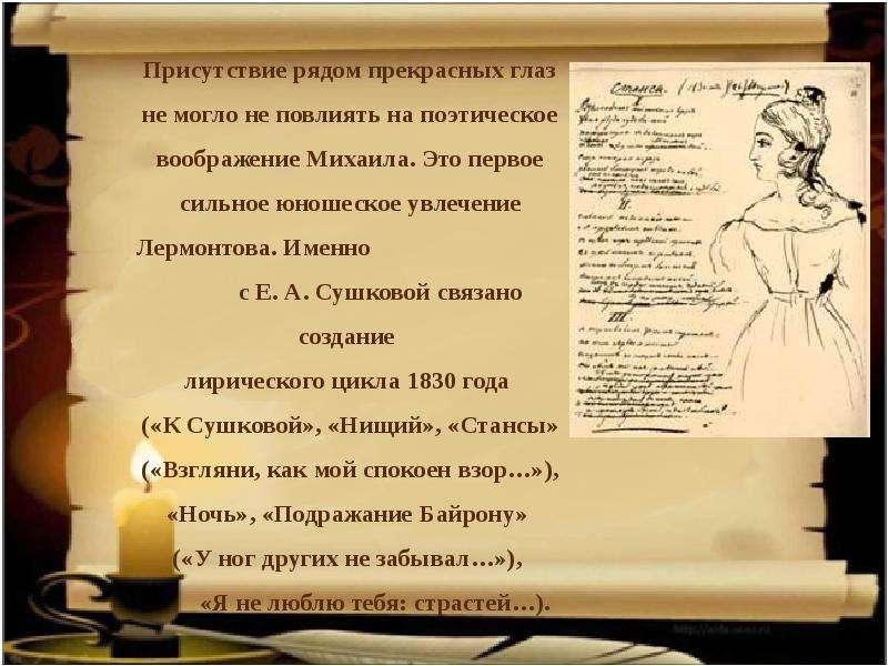 Мой Лермонтов, или История любви, слайд 10