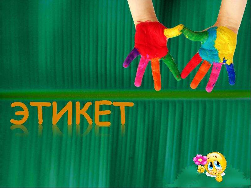 Презентация Роль и место делового этикета в профессиональной деятельности работника дошкольного учреждения