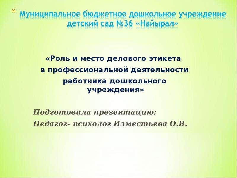«Роль и место делового этикета в профессиональной деятельности работника дошкольного учреждения» Под