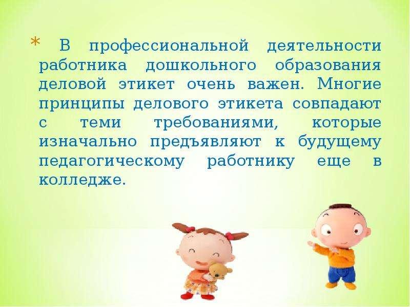 В профессиональной деятельности работника дошкольного образования деловой этикет очень важен. Многие